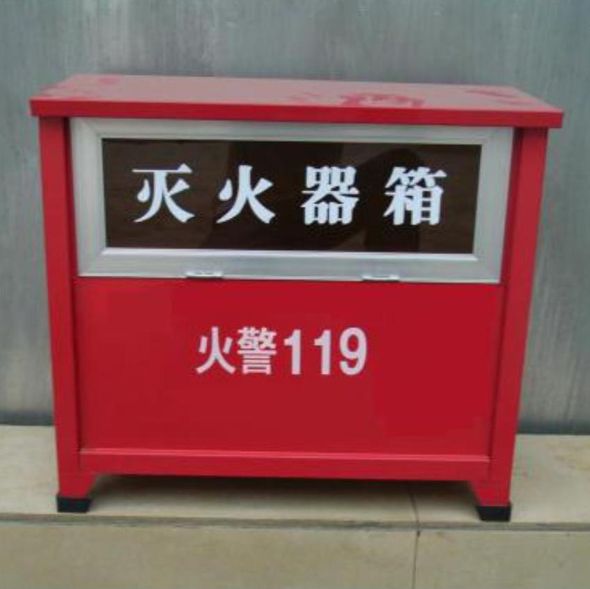 title='灭火器箱'