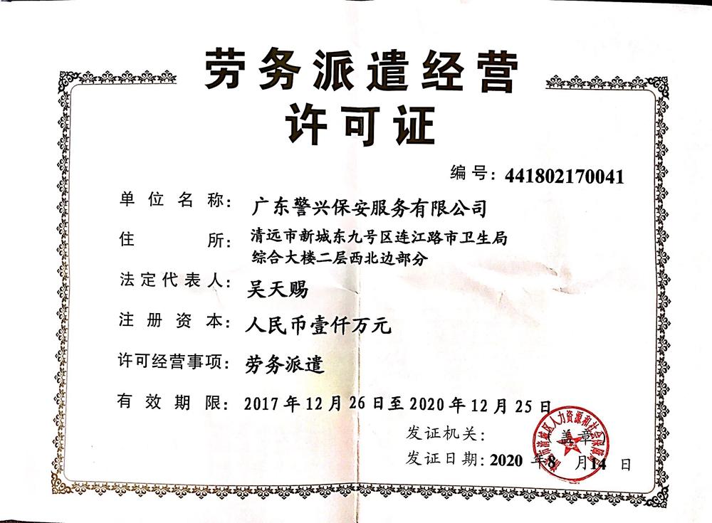title='劳务派遣经营许可证'